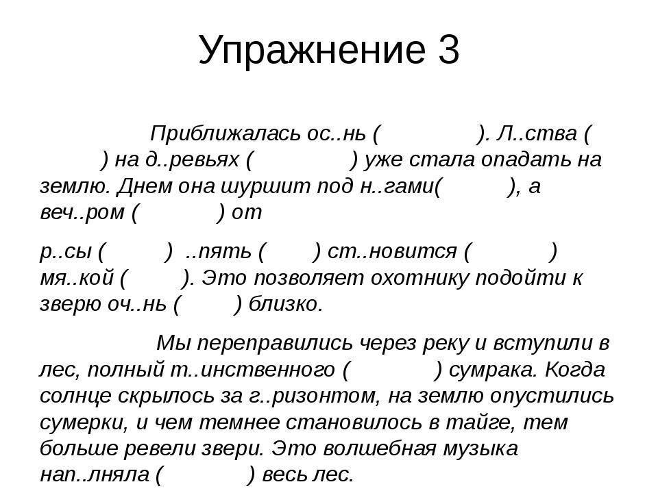 Упражнение 3 Приближалась ос..нь ( ). Л..ства ( ) на д..ревьях ( ) уже стала...