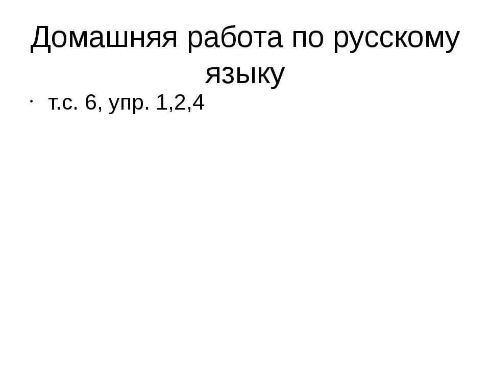 Домашняя работа по русскому языку т.с. 6, упр. 1,2,4