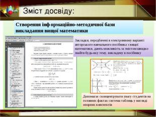 Зміст досвіду: Створення інформаційно-методичної бази викладання вищої матем