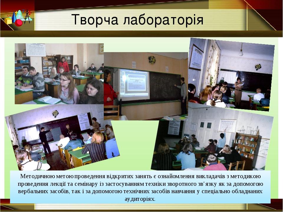 Творча лабораторія Методичною метою проведення відкритих занять є ознайомлен...