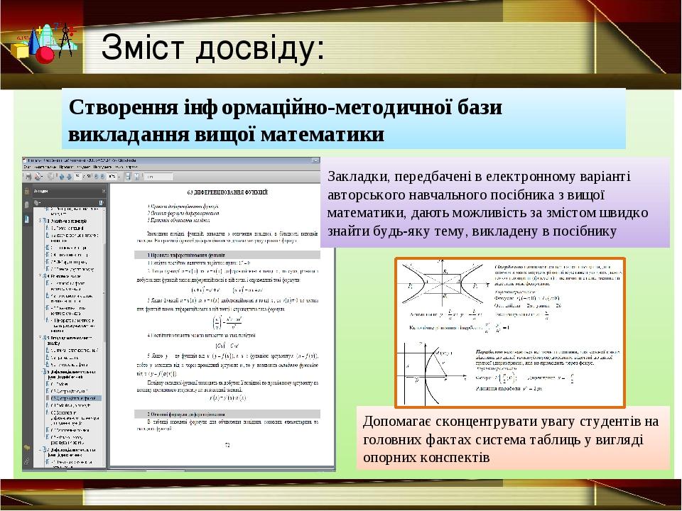 Зміст досвіду: Створення інформаційно-методичної бази викладання вищої матем...