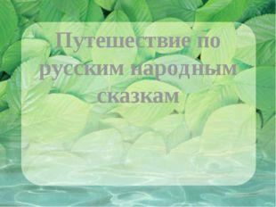 Путешествие по русским народным сказкам