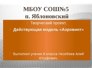 МБОУ СОШ№5 п. Яблоновский Творческий проект. Действующая модель «Аэровинт» Вы