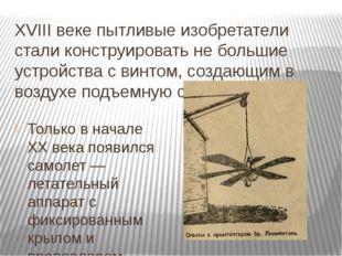 XVIII веке пытливые изобретатели стали конструировать не большие устройства с