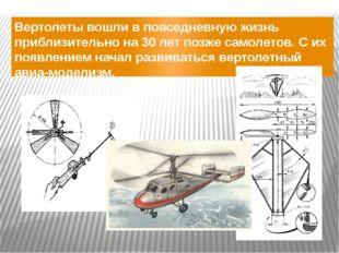 Вертолеты вошли в повседневную жизнь приблизительно на 30 лет позже самолетов
