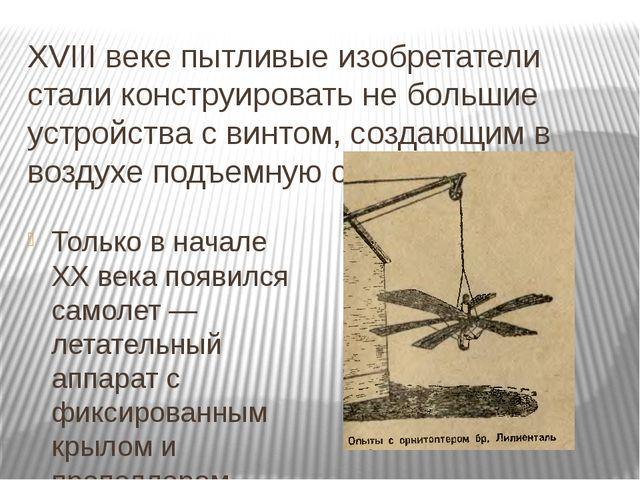 XVIII веке пытливые изобретатели стали конструировать не большие устройства с...