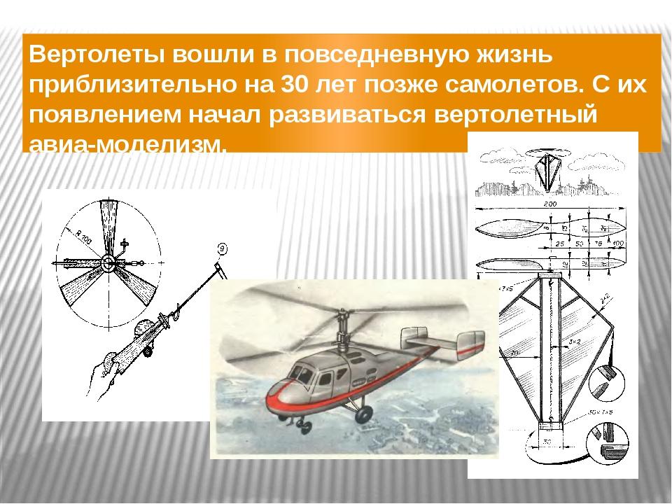 Вертолеты вошли в повседневную жизнь приблизительно на 30 лет позже самолетов...