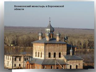 Вознесенский монастырь в Воронежской области