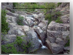 Живительные источники Белозерских пещер