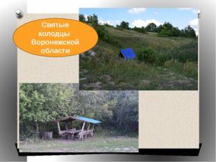 Святые колодцы Воронежской области