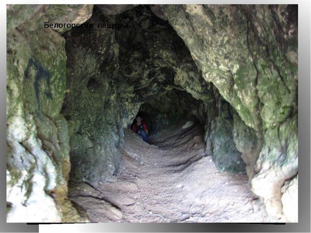 Белогорские пещеры
