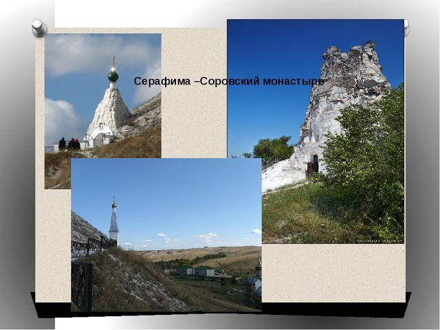 Серафима –Соровский монастырь