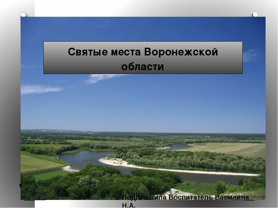 Святые места Воронежской области Подготовила Воспитатель Вавилина Н.А.