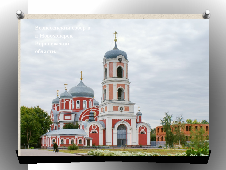 Вознесенский собор в г. Новохоперск Воронежской области.