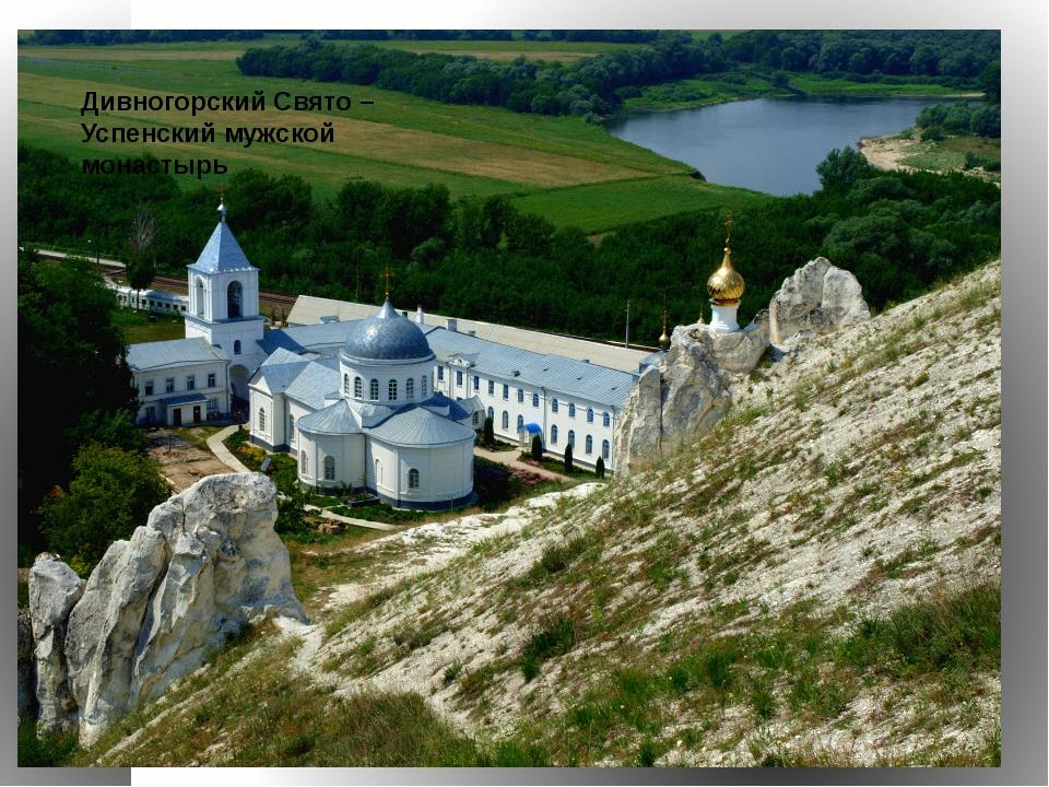 Дивногорский Свято –Успенский мужской монастырь