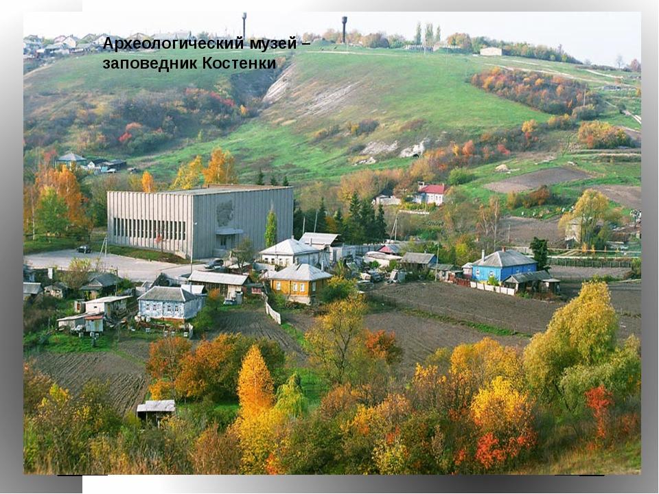 Археологический музей – заповедник Костенки