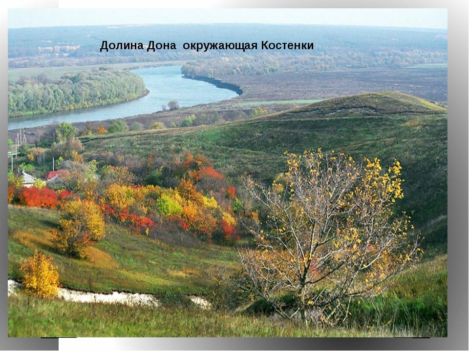 Долина Дона окружающая Костенки
