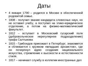 Даты 4 января 1790 – родился в Москве в обеспеченной родовитой семье. 1808 -