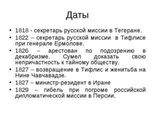 Даты 1818 - секретарь русской миссии в Тегеране. 1822 – секретарь русской мис
