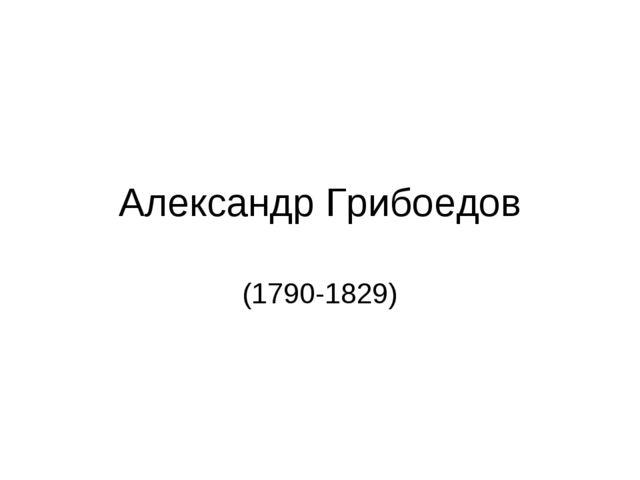 Александр Грибоедов (1790-1829)