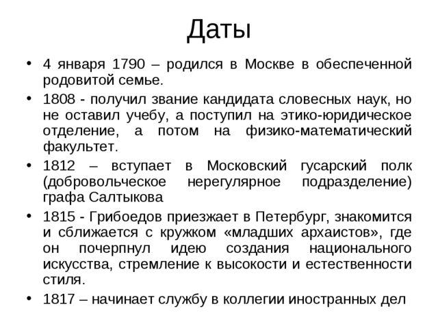 Даты 4 января 1790 – родился в Москве в обеспеченной родовитой семье. 1808 -...