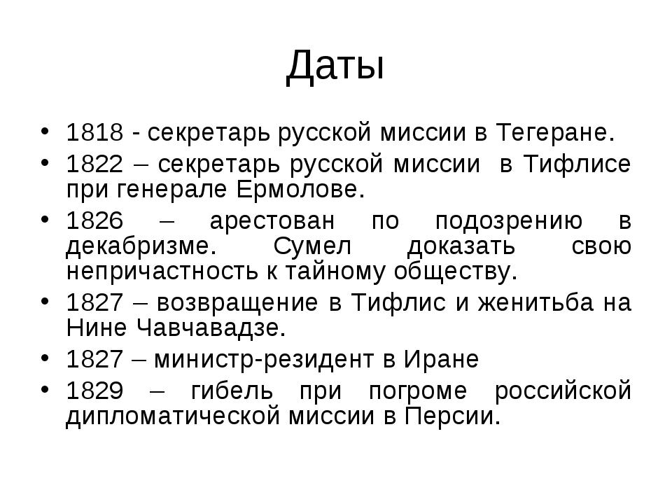 Даты 1818 - секретарь русской миссии в Тегеране. 1822 – секретарь русской мис...