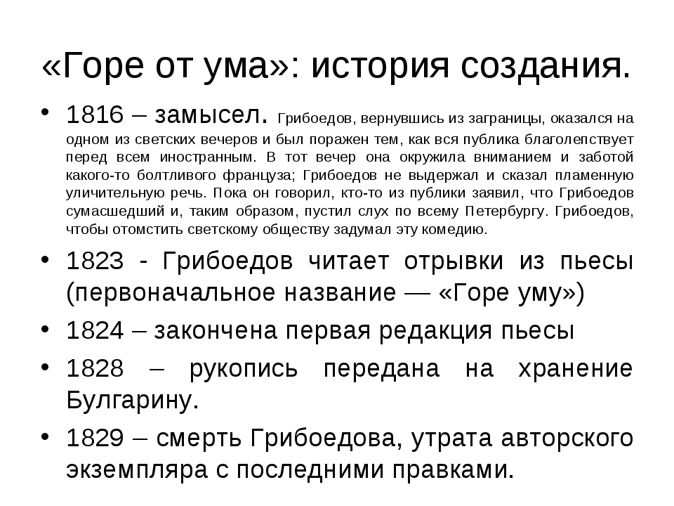«Горе от ума»: история создания. 1816 – замысел. Грибоедов, вернувшись из заг...