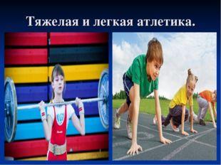 Тяжелая и легкая атлетика.