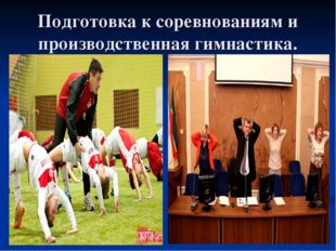 Подготовка к соревнованиям и производственная гимнастика.