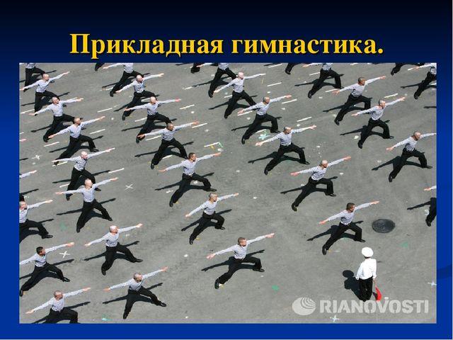 Прикладная гимнастика.