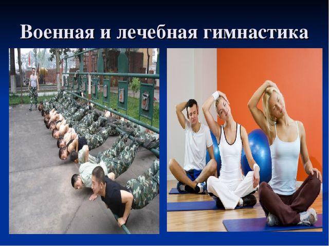 Военная и лечебная гимнастика