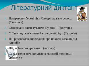 Літературний диктант На правому березі ріки Самари лежало село…(Спасівка). Сп