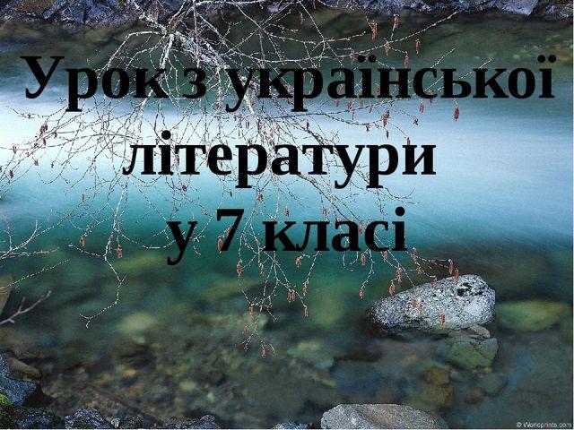 Урок з української літератури у 7 класі
