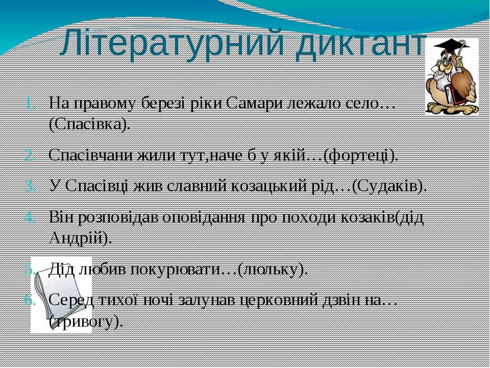 Літературний диктант На правому березі ріки Самари лежало село…(Спасівка). Сп...