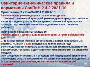 Приложение 3 к СанПиН2.4.2.2821-10 Гигиенические рекомендации к расписанию ур