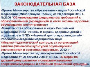 * ЗАКОНОДАТЕЛЬНАЯ БАЗА Приказ Министерства образования и науки Российской Фед