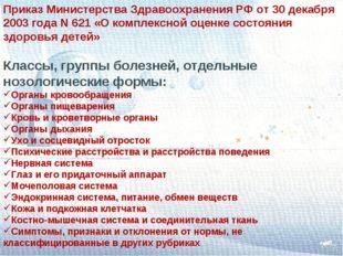 * Приказ Министерства Здравоохранения РФ от 30 декабря 2003 года N 621 «О ком