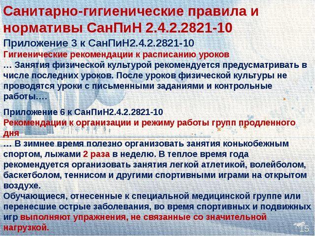 Приложение 3 к СанПиН2.4.2.2821-10 Гигиенические рекомендации к расписанию ур...