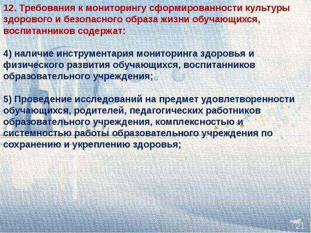 12. Требования к мониторингу сформированности культуры здорового и безопасног...