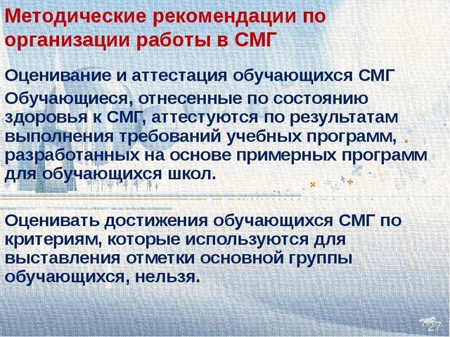 Оценивание и аттестация обучающихся СМГ Обучающиеся, отнесенные по состоянию...