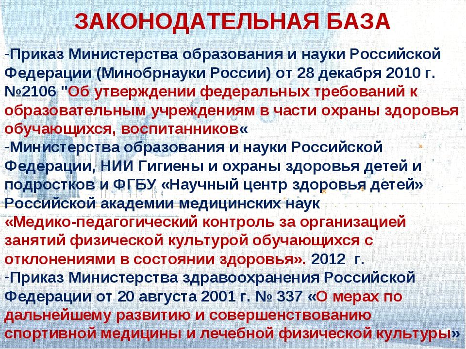 * ЗАКОНОДАТЕЛЬНАЯ БАЗА Приказ Министерства образования и науки Российской Фед...