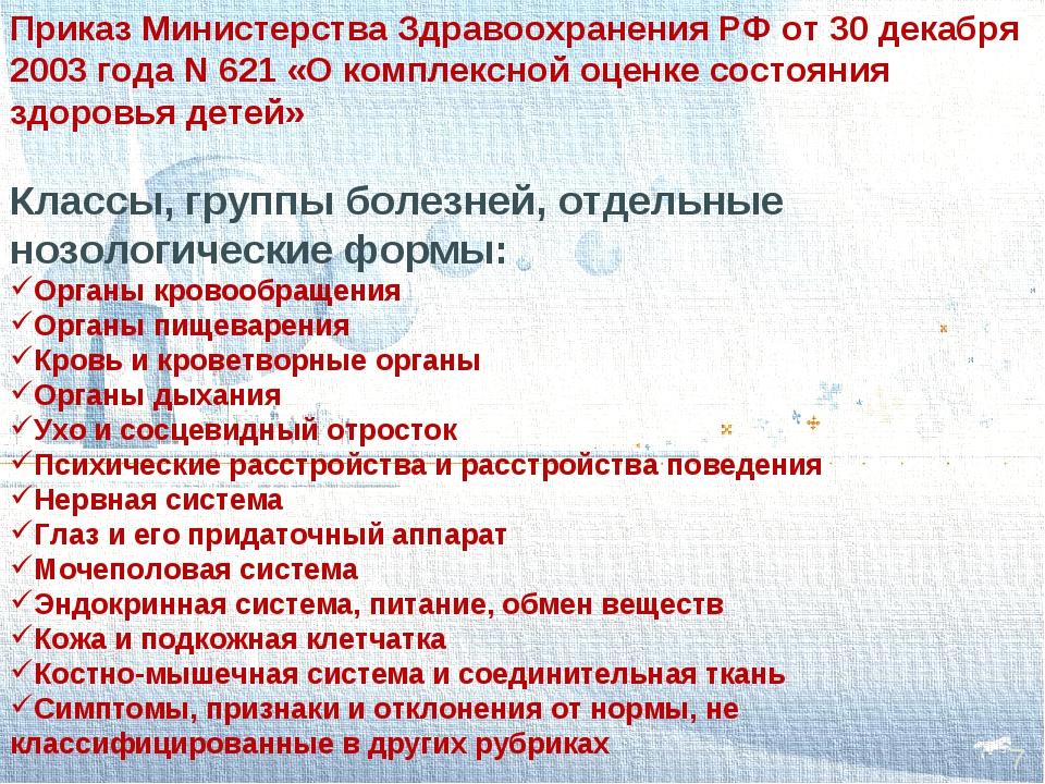 * Приказ Министерства Здравоохранения РФ от 30 декабря 2003 года N 621 «О ком...