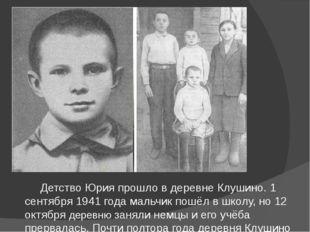 Детство Юрия прошло в деревне Клушино. 1 сентября 1941 года мальчик пошёл в
