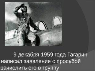 9 декабря 1959 года Гагарин написал заявление с просьбой зачислить его