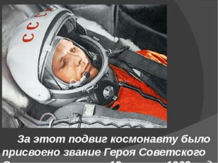 За этот подвиг космонавту было присвоено звание Героя Советского Союза, а на