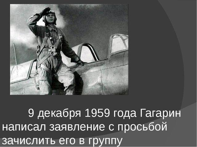 9 декабря 1959 года Гагарин написал заявление с просьбой зачислить его...