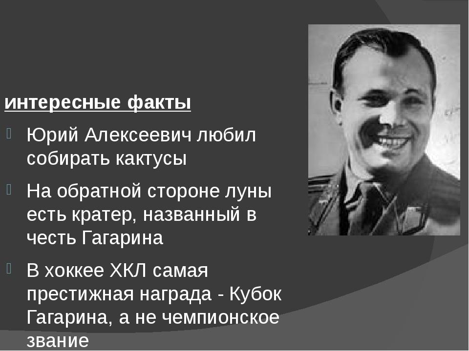 интересные факты Юрий Алексеевич любил собирать кактусы На обратной стороне л...