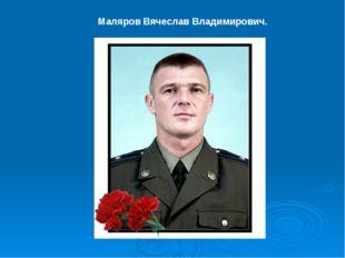 Маляров Вячеслав Владимирович.