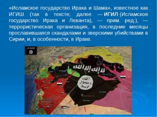 «Исламское государство Ирака и Шама», известное как ИГИШ (так в тексте; далее
