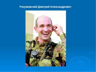 Разумовский Дмитрий Александрович